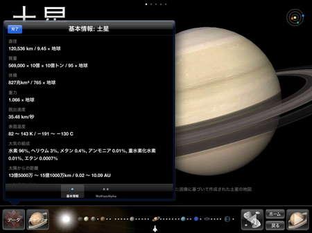 app_book_solar_system_4.jpg