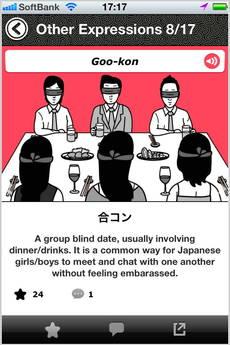 app_edu_japow_8.jpg