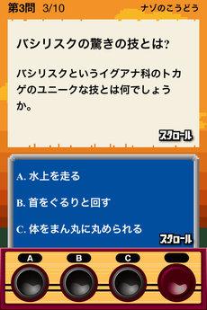 app_edu_quizoo_9.jpg