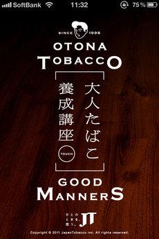 app_ent_jt_otona_1.jpg