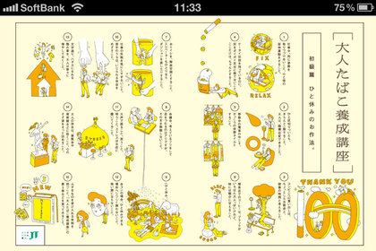 app_ent_jt_otona_3.jpg