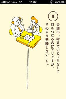 app_ent_jt_otona_4.jpg