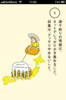 app_ent_jt_otona_5.jpg