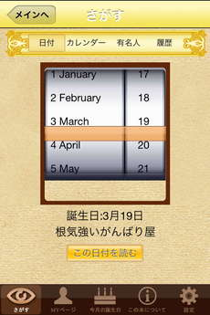 app_life_secret_language_of_birthday_7.jpg
