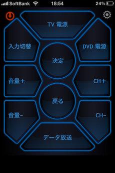 app_util_remocon_9.jpg