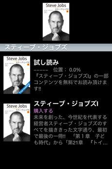 steve_jobts_app_1.jpg