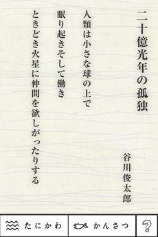 app_book_tanikawa_4.jpg