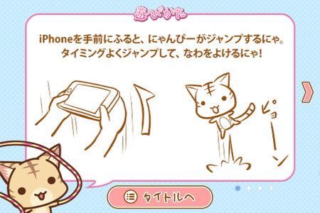 app_game_skipping_nyanp_2.jpg