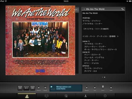 app_music_we_are_the_world_8.jpg
