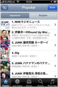 app_news_instacast_1.jpg