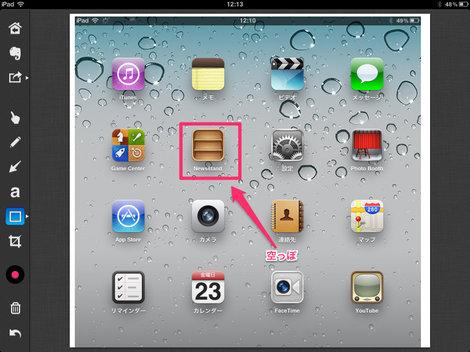 app_prod_skitch_for_ipad_7.jpg