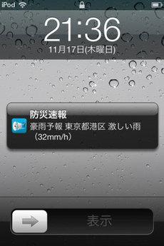 app_weather_yahoo_bosai_7.jpg