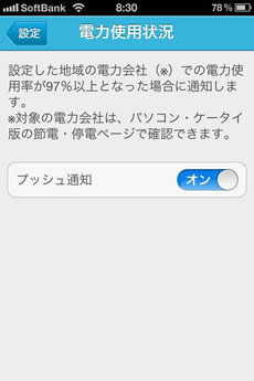app_weather_yahoo_bosai_8.jpg