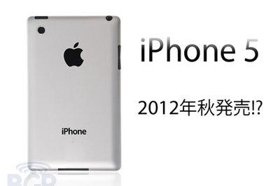 iphone5_plastic_bezel_0.jpg