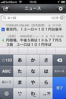 app_news_newsflash_3.jpg