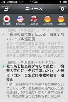 app_news_newsflash_7.jpg