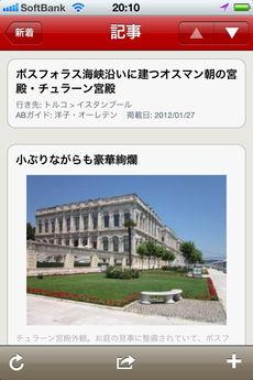 app_travel_ab-road_2.jpg
