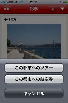 app_travel_ab-road_4.jpg