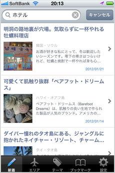 app_travel_ab-road_5.jpg