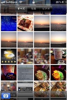 ios5_cameraroll_timestamp_6.jpg