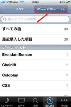 itunes_cloud_japan_5.jpg