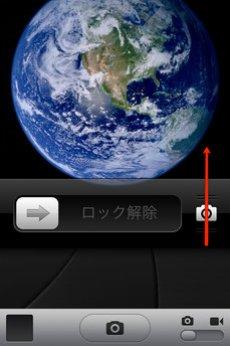 camera_button_lockscreen_1.jpg
