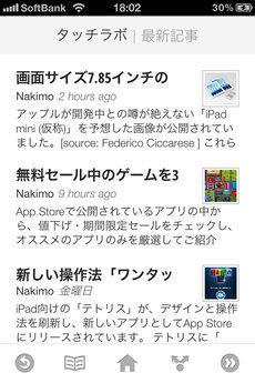 app_news_google_currents_6.jpg