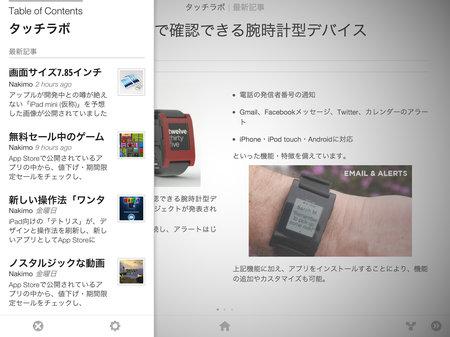 app_news_google_currents_9.jpg