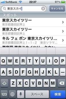 app_navi_mapion_3.jpg