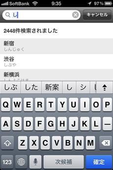 app_navi_navitime_transit_2.jpg