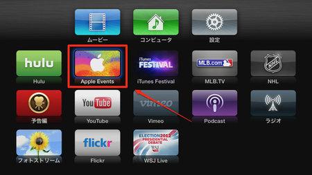apple_event_appletv_2.jpg