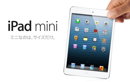 ipad_mini_release_1.jpg