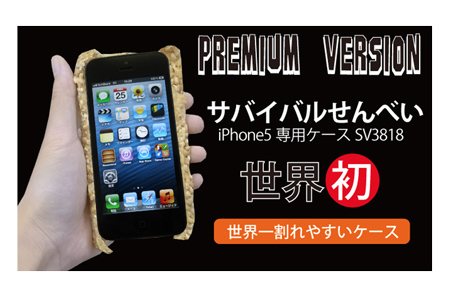 iphone5_survival_senbei_case_2.jpg
