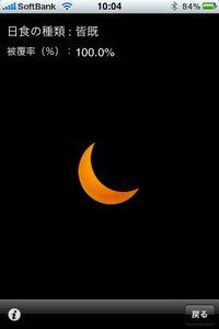 app_edu_eclipse_4.jpg