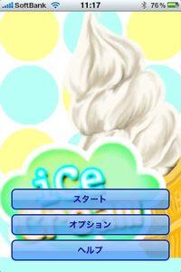 app_ent_icecream_1.jpg