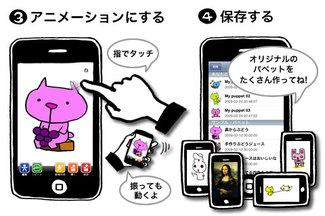 app_ent_puppet_2.jpg