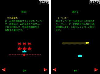 app_game_invaders_3.jpg