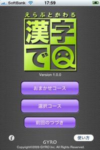 app_game_kanjiq_1.jpg
