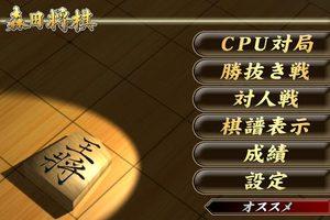 app_game_morita_1.jpg