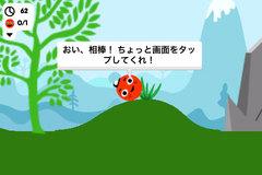 app_game_rolando_3.jpg