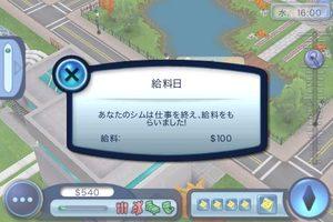 app_game_sims3_9.jpg