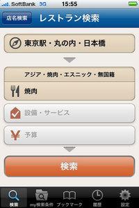 app_life_gurunavi_1.jpg