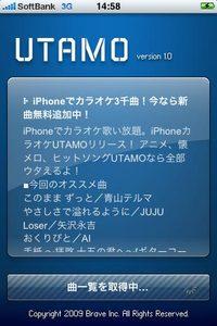 app_music_utamo_1.jpg