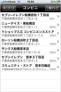 app_navi_gokinjyo_3.jpg
