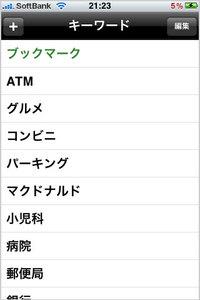 app_navi_gokinjyo_8.jpg