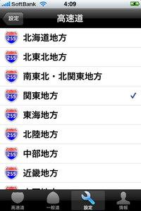 app_navi_jtraffic_3.jpg