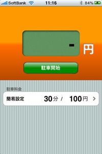 app_navi_parking_1.jpg
