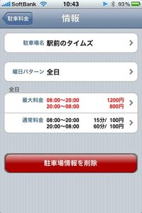 app_navi_parking_7.jpg