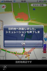 app_navi_zenryoku_6.jpg
