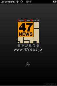 app_news_47news_1.jpg